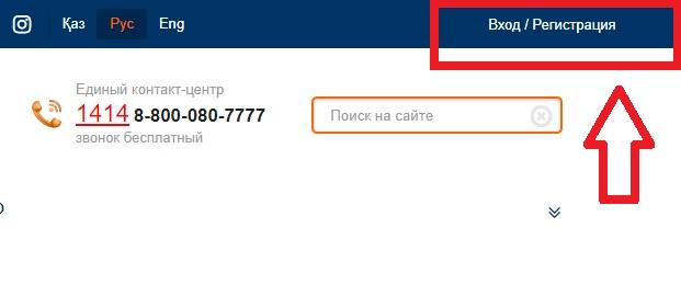 salyk.kz регистрация