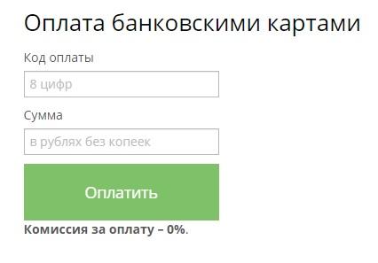 росинтел оплата