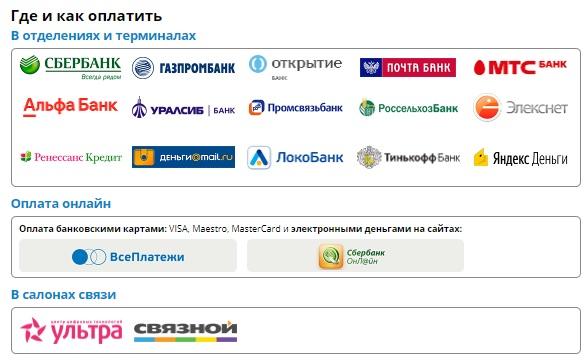 омские кабельные сети оплата