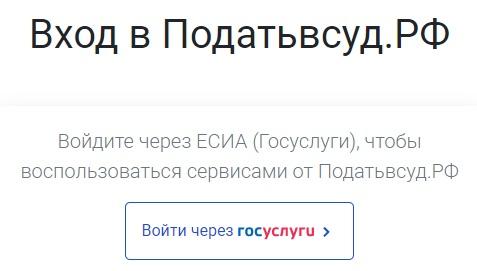 податьвсуд.рф вход