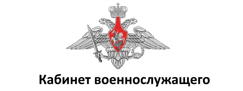 личный кабинет военнослужащего
