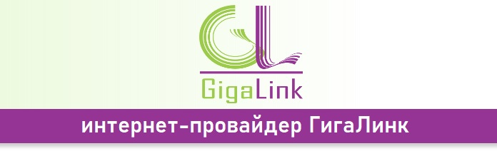 ГигаЛинк