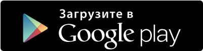газпромбанк гуглплей