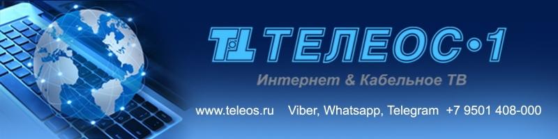 телеос
