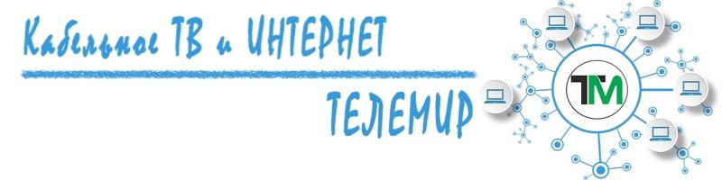 телемир балахна