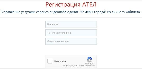 регистрация ател