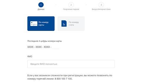 регистрация банка