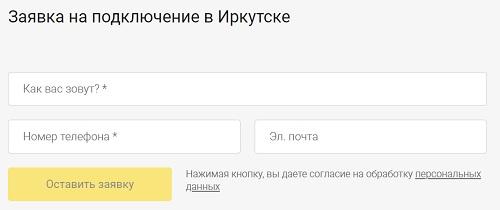 заявка иркутск