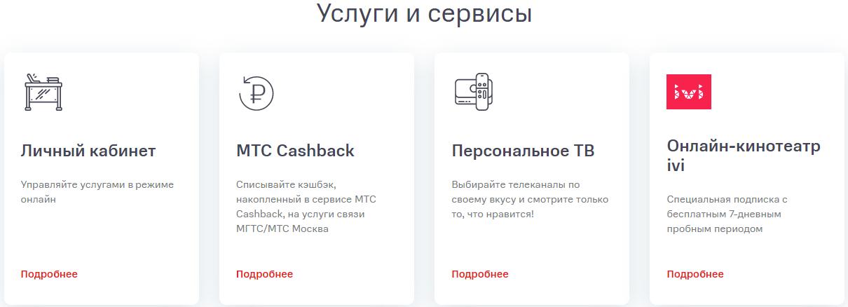 Услуги и сервисы МГТС
