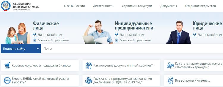 Официальный сайт Налоговой