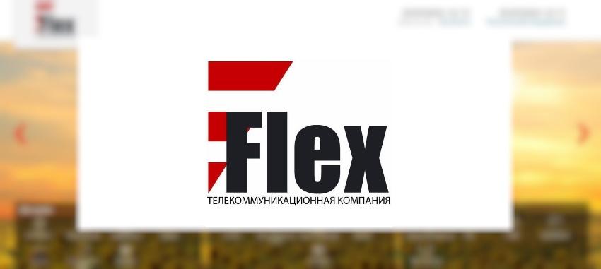 флекс