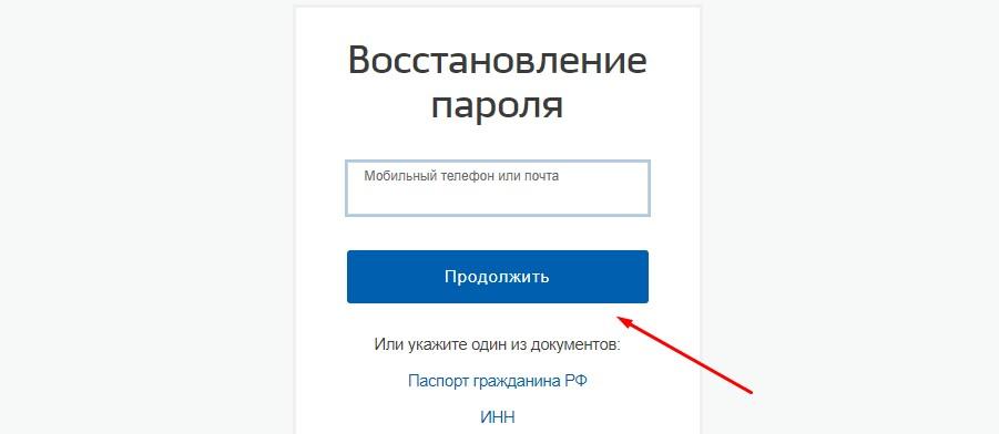 Восстановление пароля от ЛК ФСС