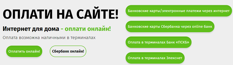 Оплата тарифа Гатчина Онлайн