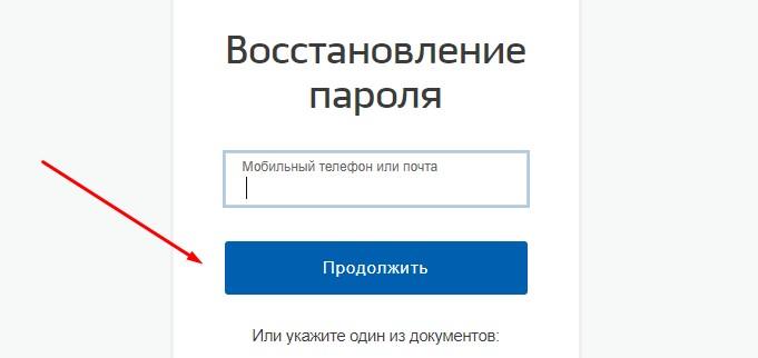 Восстановление пароля от ЛК Госуслуги