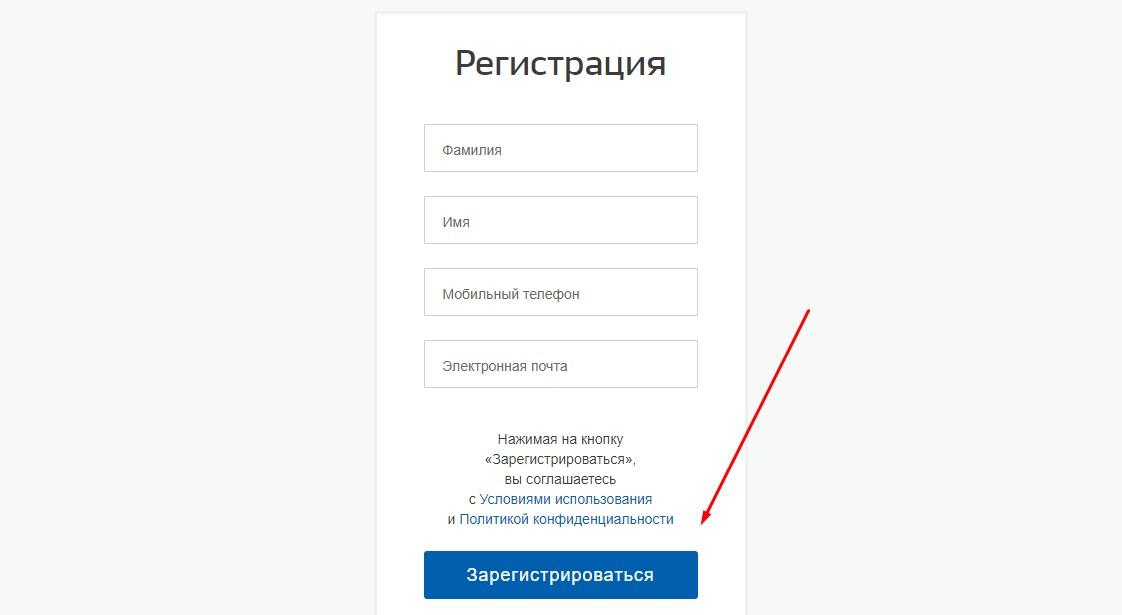 Форма регистрации на Госуслугах