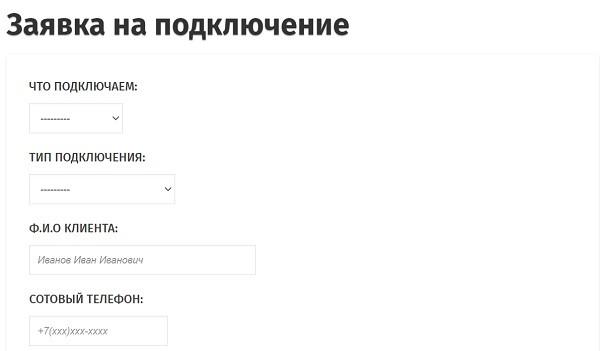 заявка интера