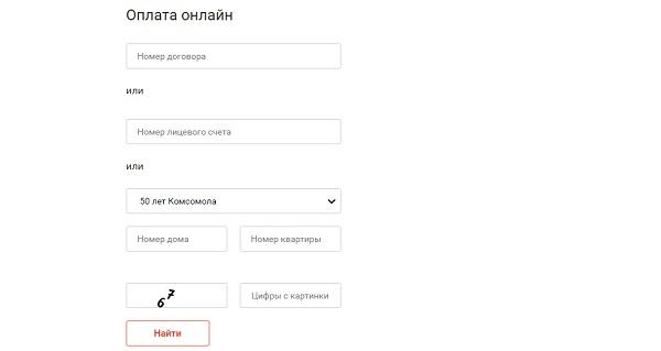 оплата онлайн рта телеком