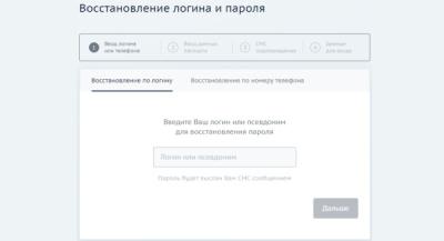 восстановление логина и пароля