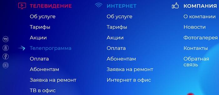 телепрограмма лада