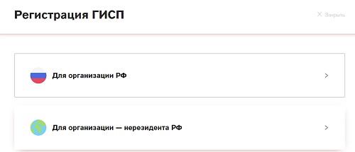 регистрация гисп