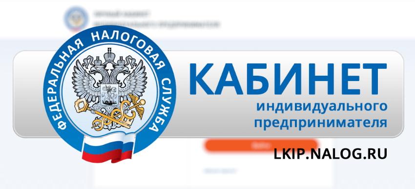 лк ип налог ру
