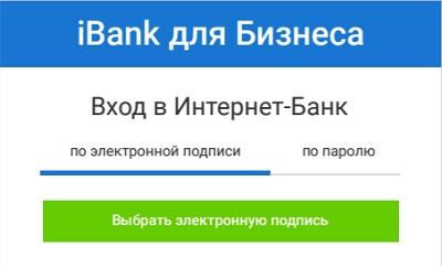 айбанк
