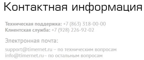 контакты таймер