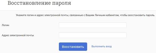 восстановление пароля сзн