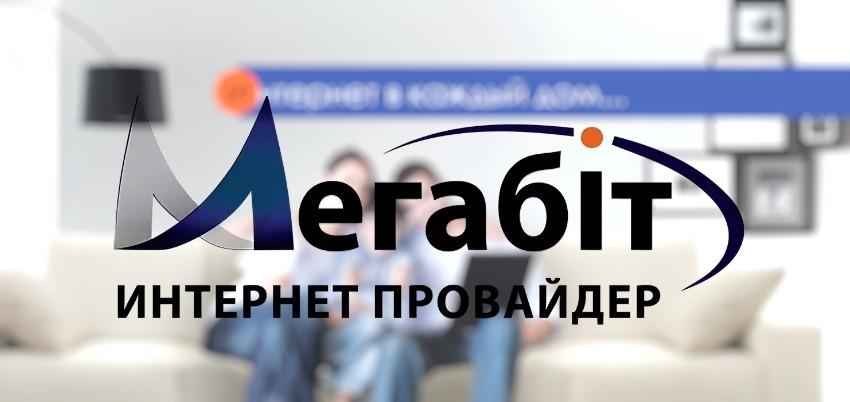 мегабит сайт