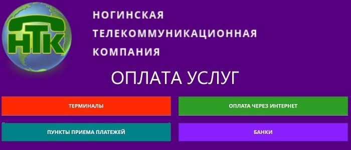 ОПЛАТА УСЛУГ ногинск