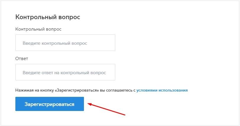 Регистрация в ПГУ МОС РУ