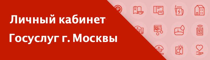 Госуслуги г. Москва
