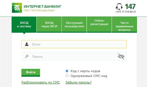 вход интернет-банкинг по смс
