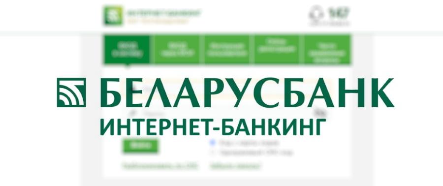беларус банк