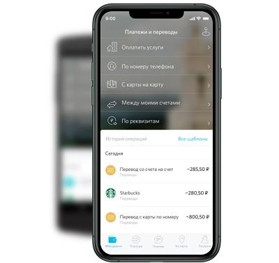 мобильное приложение переводы