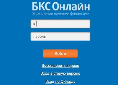 бкс онлайн