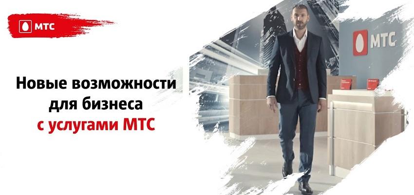 мтс бизнес