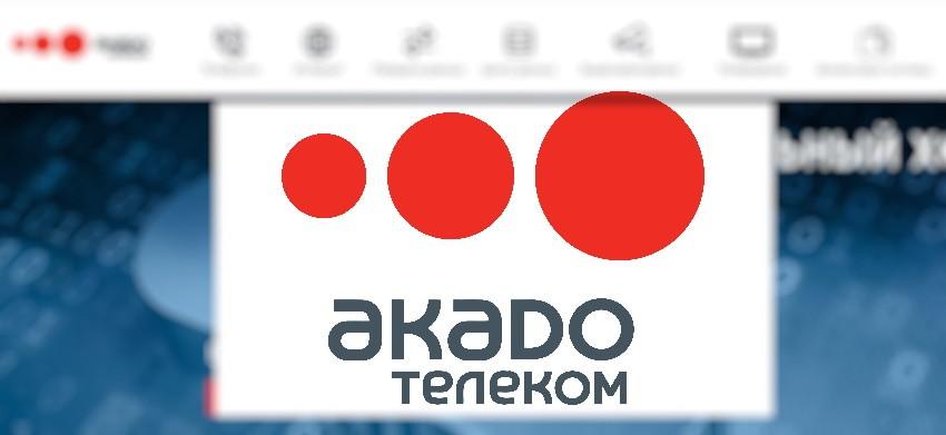 сайт акадо