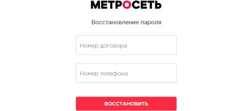 восстановление метро сеть