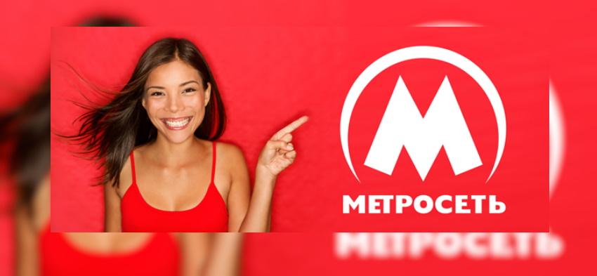метросеть