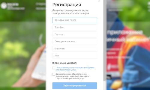 форма регистрации россети