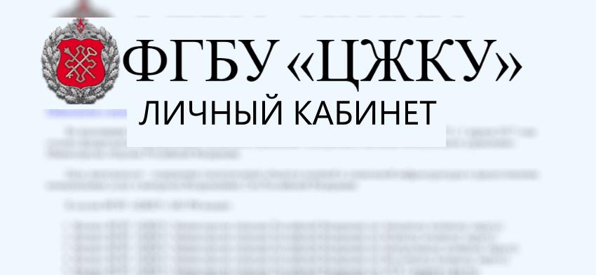 ФГБУ ЦЖКУ МО РФ