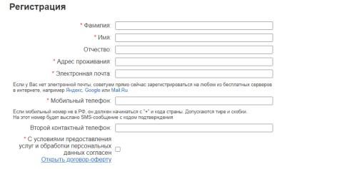 регистрация рс