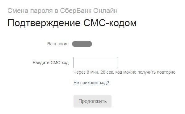 СМС-подтвержение сбер банк аккаунта