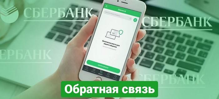 Контактная информация Сбер банк Онлайн