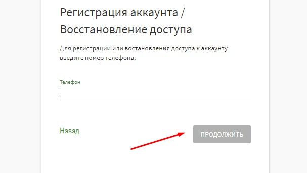 Регистрация ЛК в Щелково Нет