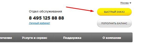 Телефон компании Телетай