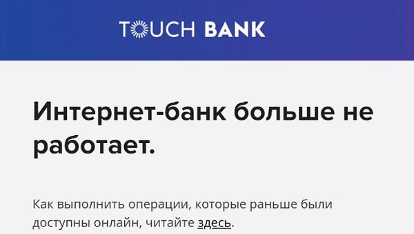 информация тач банк