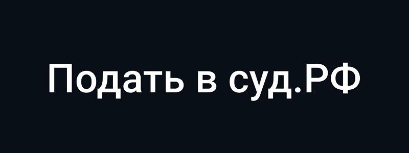 податьвсуд.рф