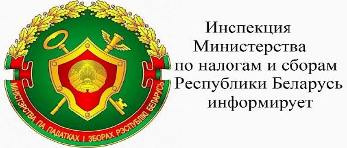 nalog.gov.by
